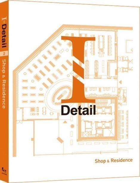 I-Detail vol.2 (Shop & Residence)