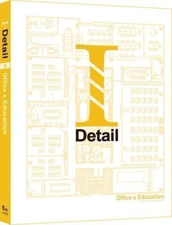 I-Detail vol.3 (Office & Education)