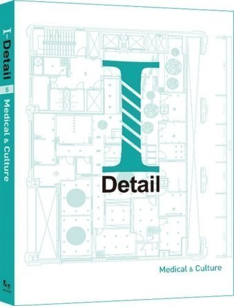 I-Detail (vol.5 Medical & Culture)