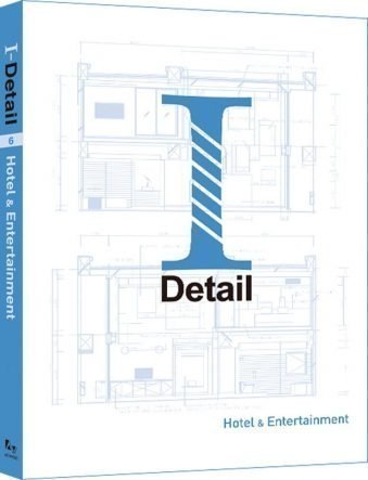I-Detail (vol.6 Hotel & Entertainment)